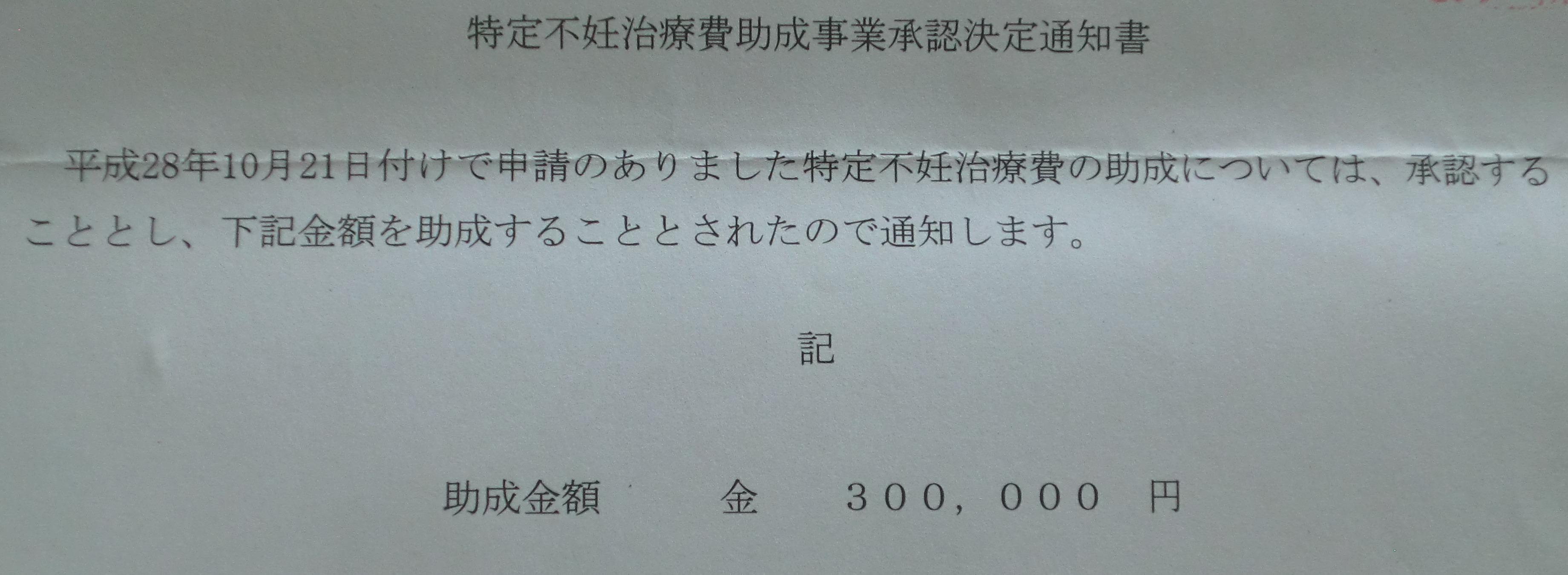 30万円助成された!特定不妊治療助成金を申請しました。